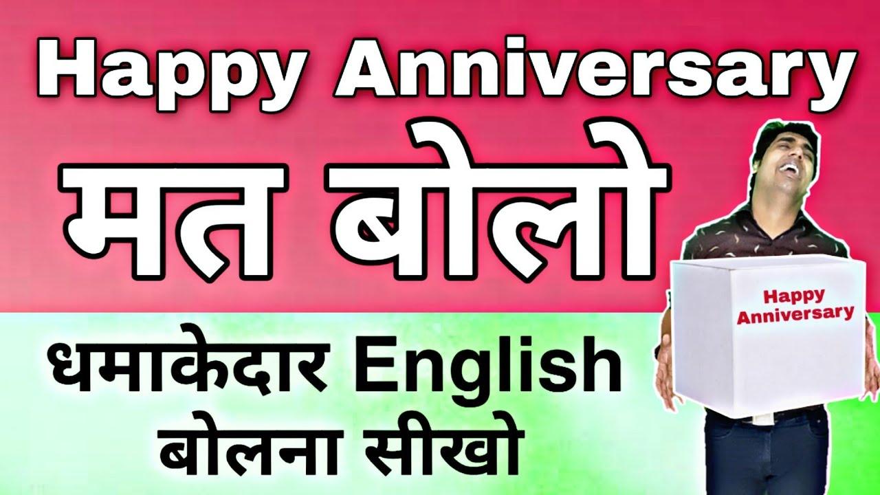 मत कहो HAPPY ANNIVERSARY || Learn English