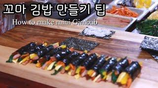 [간단레시피]꼬마 김밥 만들기 how to make m…