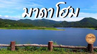 กางเต็นท์มาดาโฮม ราชบุรี หามุมสงบๆริมอ่างเก็บน้ำห้วยท่าเคย