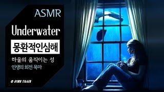 [ASMR] 몽환적인 심해 : 하울의 움직이는 성, 인…