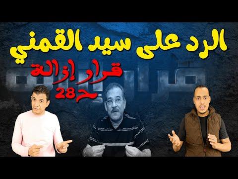 سيد القمني يعترف: انا ملحد وبستغفل المسلمين والأزهر مبولة