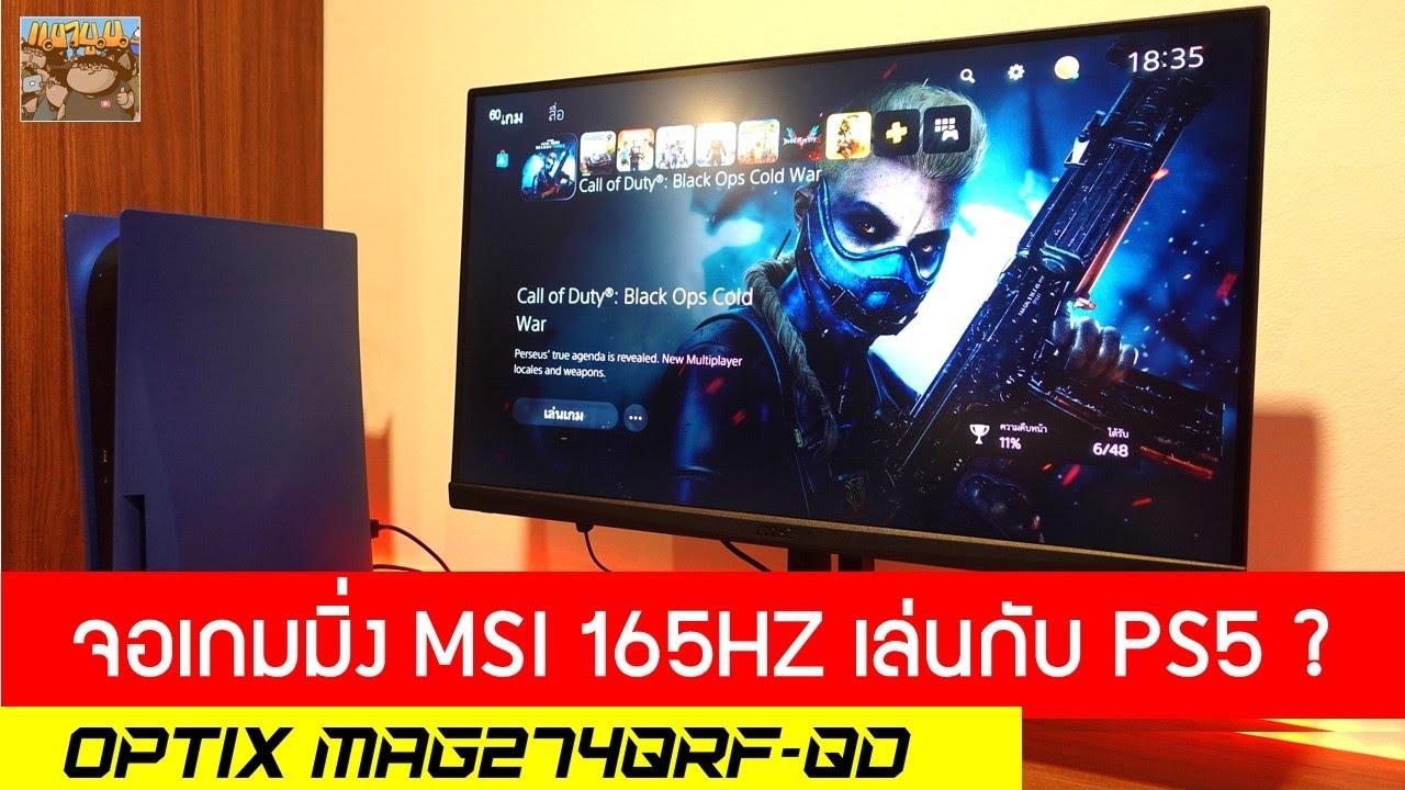 ซื้อจอคอม 120Hz มาเล่นกับ PS5 ดีมั้ย รีวิวจอเกมมิ่ง  MSI MAG274Q  RF-QD 165HZ