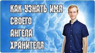 как узнать имя своего ангела хранителя(как узнать имя своего ангела хранителя Сайт - http://angeloterapevt.ru Добавляйте меня в соц.сетях: Я в Facebook: https://www.faceb..., 2016-08-31T10:40:43.000Z)
