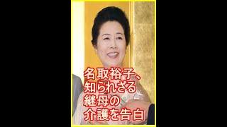 【関連記事】 名取裕子、結婚した阿川佐和子さんへ「自分だけ幸せになっ...