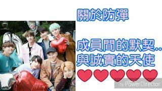【防彈BTS】關於成員間的默契...與誠實的天使