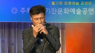어제같은이별 (주현미) 하모니카 김탁덕 활기찬 문화예술…