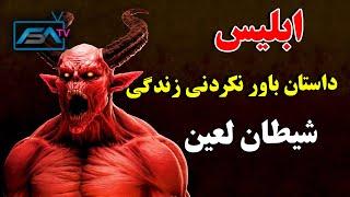 داستان باورنکردنی زندگی شیطان لعین - ابلیس کیست؟؟ | ISA TV