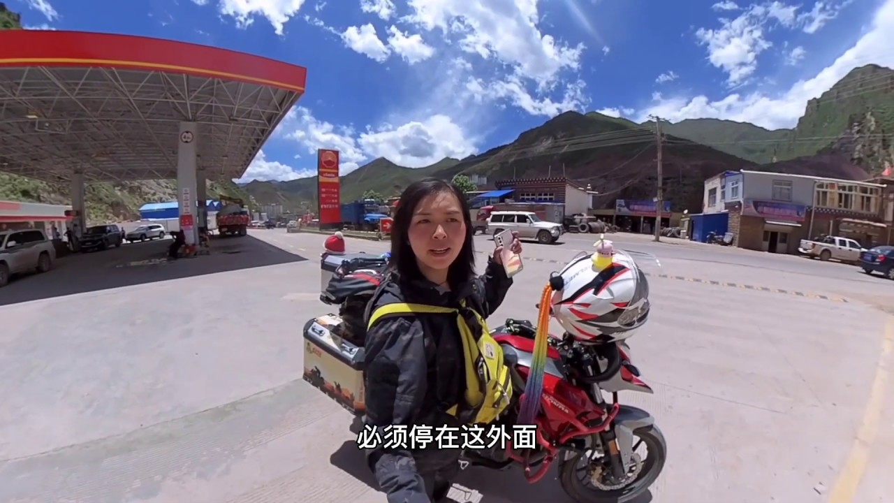 (139)摩托车在西藏加油,不光要准备证件,还要提壶定点,太麻烦了