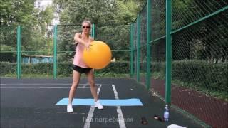Видео-упражнения с фитболом для похудения