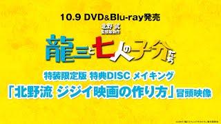 10.9 DVD&Blu-ray発売 公式ホームページ: http://ryuzo7.jp Twitter: ...