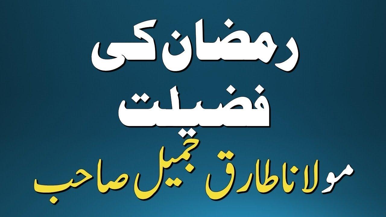Maulana Tariq Jameel Bayan on Ramzan Ramzan ki Fazilat  latest Bayan 2018