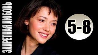 Запретная любовь 5-8 серия (2017) Детективная мелодрама  сериалы