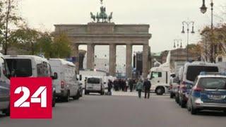 Падение стены: восточные немцы ощущают себя гражданами второго сорта и 30 лет спустя - Россия 24