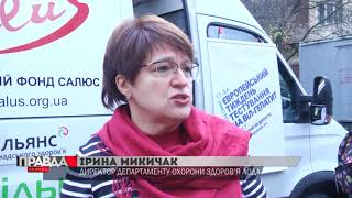 Львівські медики провели тест на віл-інфекцію та гепатит С.