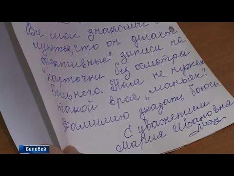Лор врач Белебея Кириллов и анонимное письмо в прокуратуру