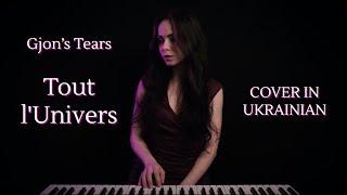 Tout l'Univers (Gjon's Tears) – Cover in Ukrainian – Всесвіт увесь. Switzerland Eurovision 2021
