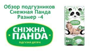 Обзор на детские подгузники от ТМ Снежная Панда - 4 размер | Отзывы