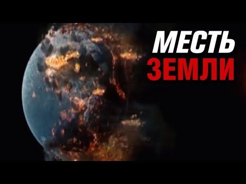 ДОКУМЕНТАЛЬНЫЙ ФИЛЬМ! ЗАГАДКИ НАШЕЙ ЗЕМЛИ - Месть Земли. Русские фильмы HD