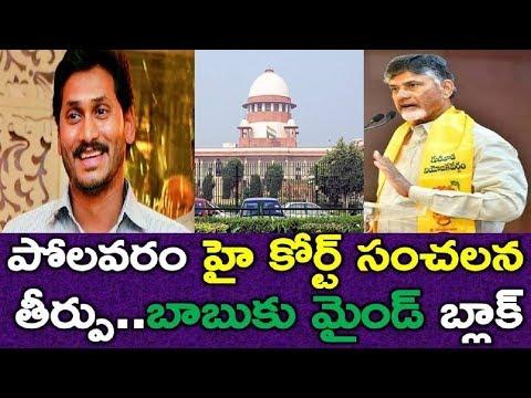 High Court Sensational Decision Over Polavaram Tdp, Bjp Shock | Ap News Latest | Chandrababu