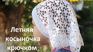 Летняя  косыночка крючком для девочки 2 - 3 года (объем головы 47 см)