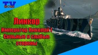 Линкор Император Николай I Сильные и слабые стороны.