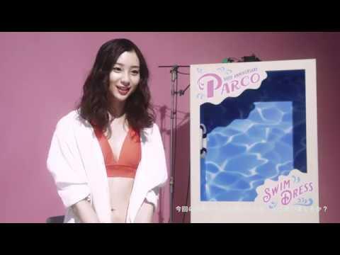 9b1f1e5298d PARCO SWIM DRESS 2019】メイキングムービー - YouTube
