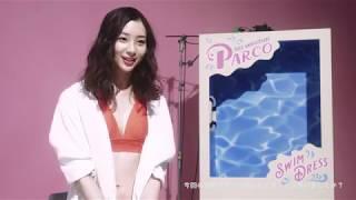 記念すべきパルコ50周年の水着キャンペーンガールに足立梨花さんが登場...