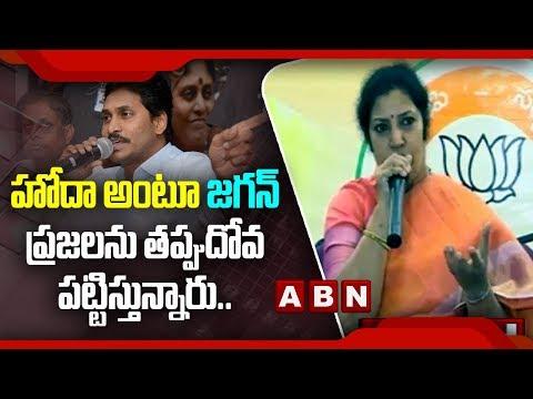 BJP Leader Purandeswari Sensational Comments on CM YS Jagan