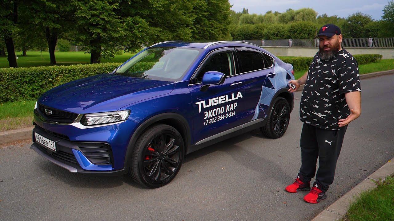 Geely Tugella - новый флагман от китайцев! BMW и Mercedes больше не нужны?