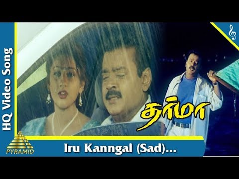 Iru Kanngal (Sad) Video Song | Dharma Tamil Movie Songs | Vijayakanth | Preetha | Pyramid Music