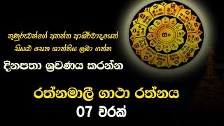rathnamali gatha rathnaya | Rathnamali Gatha Rathnaya 7 Times | රත්නමාලි ගාථා රත්නය 07