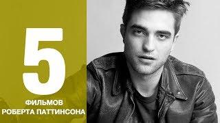ТОП 5 ЛУЧШИХ ФИЛЬМОВ /// РОБЕРТ ПАТТИНСОН