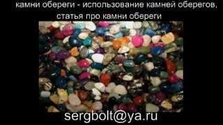видео Статьи: камни и знаки Зодиака / Близнецы (21.05—21.06)