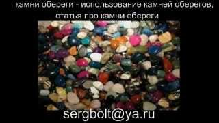 видео Статьи: камни и знаки Зодиака / Скорпион (24.10—22.11)