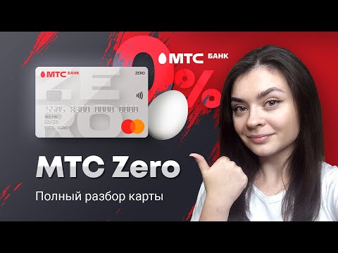 [БроОбзор] - Кредитная карта МТС Деньги Zero от МТС Банка