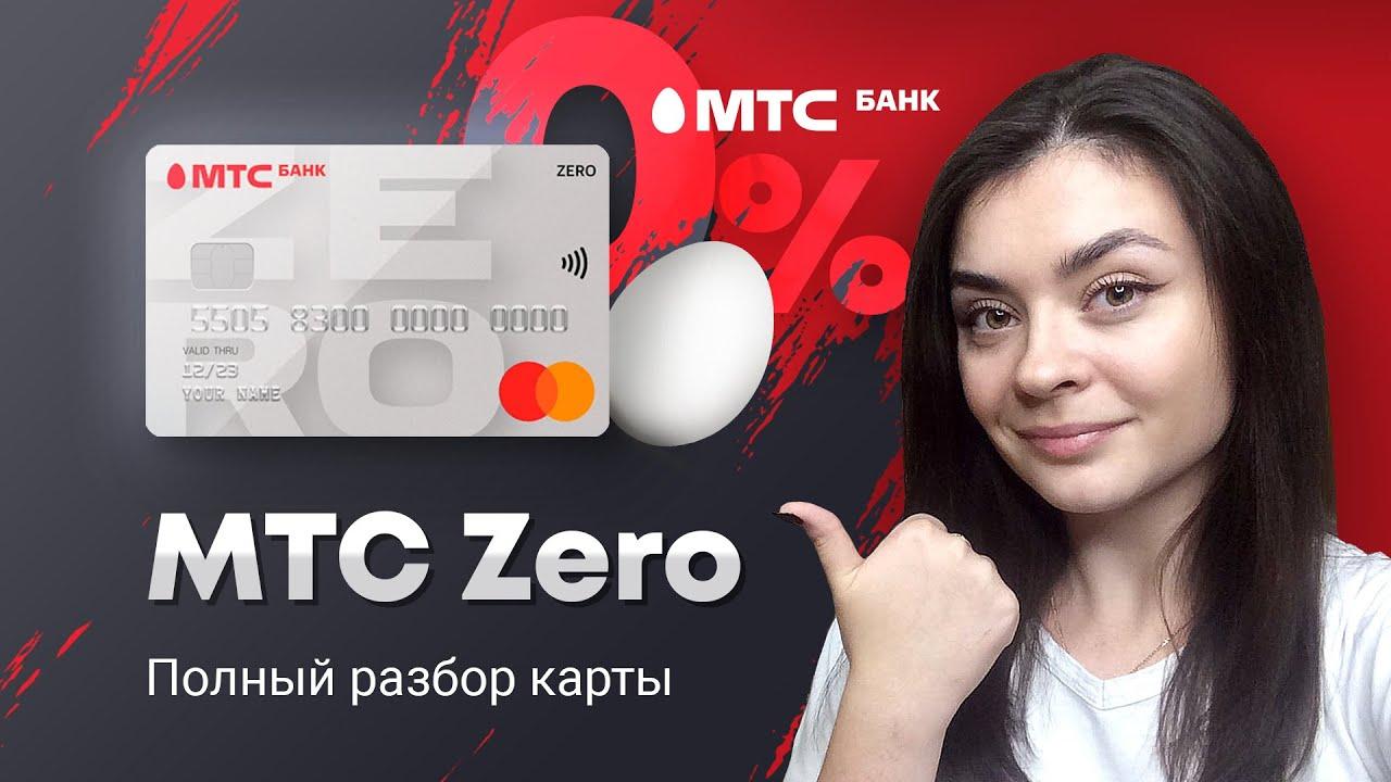 заявка на кредитную карту мтс деньги зеро кредитная карта кредит моментум