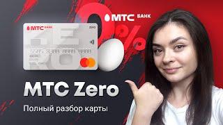 где оформить кредитную карту мтс
