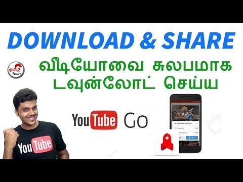 YouTube GO - Download & Share YouTube Videos - வீடியோவை சுலபமாக டவுன்லோட் செய்ய | Tamil Tech