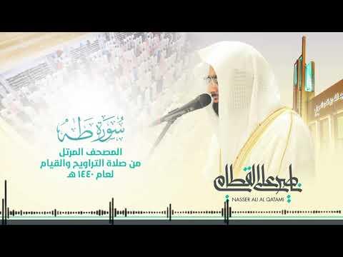 سورة طه | المصحف المرتل للشيخ ناصر القطامي من رمضان ١٤٤٠هـ | Surah-TaHa