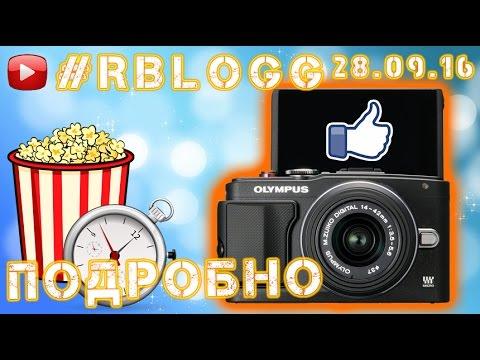 Olympus PEN E-PL6 | ПОДРОБНЫЙ Обзор-Мнение | Камера Для Блога [►] RblogG LIFE ↓