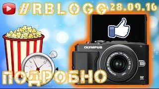 Olympus PEN E-PL6 | ПОДРОБНЫЙ Обзор-Мнение | Камера Для Блога [►] RblogG LIFE ↓(, 2016-09-29T17:41:40.000Z)
