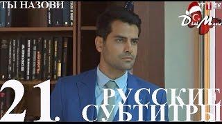 DiziMania/Adini Sen Koy/Ты назови - 21 серия РУССКИЕ СУБТИТРЫ.