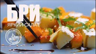 Яркий салат из тыквы и сыра Бри