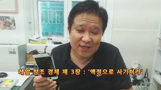전직 아이폰수리 사설업체직원의 양심선언 대공개!!