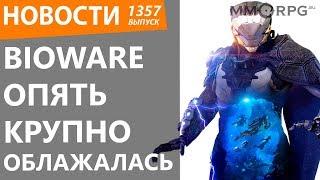 BioWare опять крупно облажалась. Новости