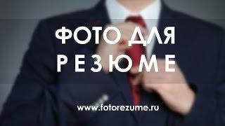 Фото на резюме.  Фотография для резюме. Деловое фото. Бизнес портрет.