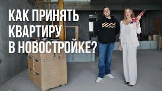 видео Как принимать квартиру у застройщика в новостройке