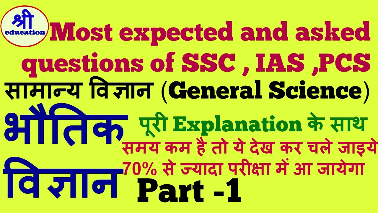 most expected general science questions in hindi for ssc|IAS|pcs | physics  concept in hindi
