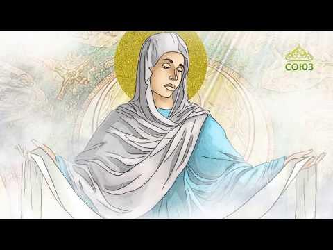 Мульткалендарь. 14 октября 2018. Покров Пресвятой Богородицы