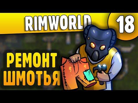 Ремонтируем Шмотки - 18 - RimWorld HSK
